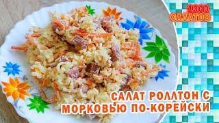 Салат с вермишелью Роллтон с морковкой по-корейски