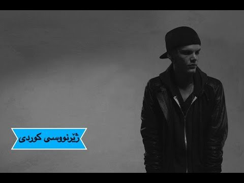 avicii---feeling-good-(kurdish-subtitle)