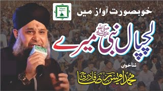 Lajpal nabi mere Emotional Tearful kalam By owais raza qadri