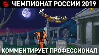 Mortal Kombat - Чемпионат России 2019