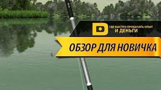 русская Рыбалка 4 Обзор игры