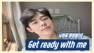 [Get ready with me] 남성용 화장품으로 …