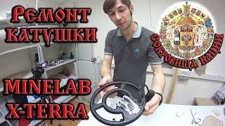 X-TERRA / / Polymorph plastik TA'MIRLASH LASAN MINELAB LASAN TA'MIRLASH