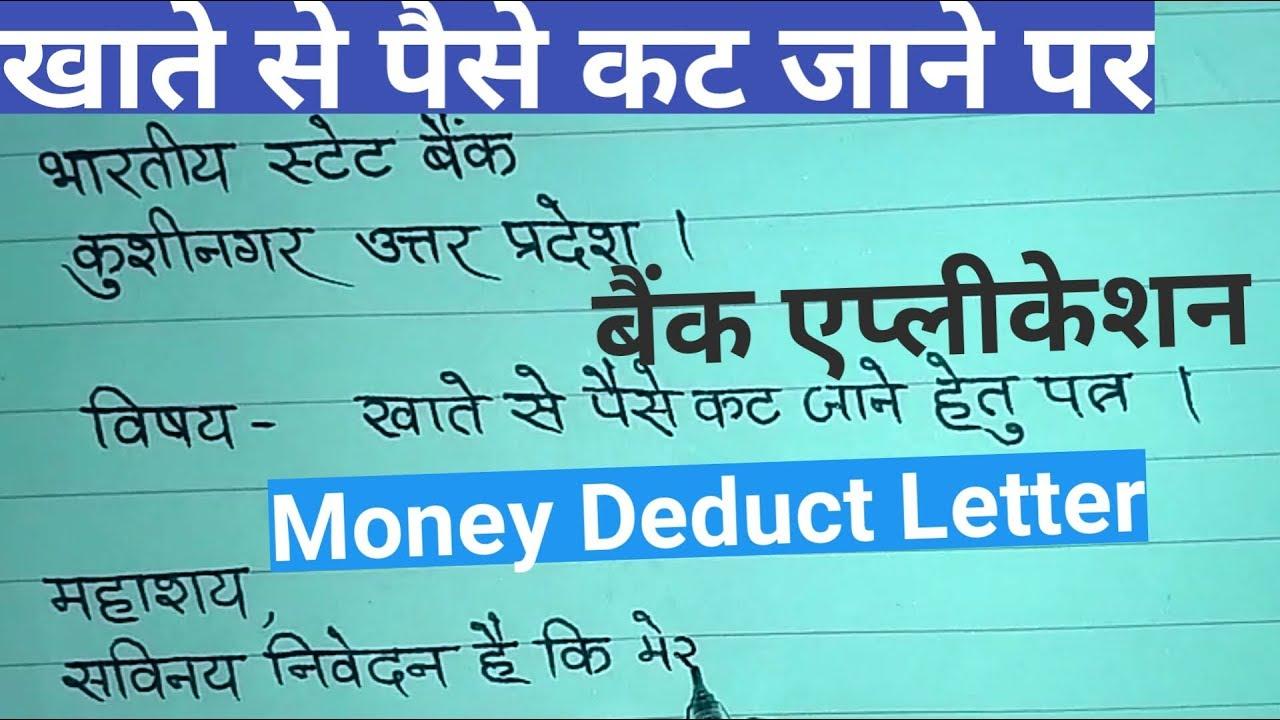 बैंक खाते से पैसे कट जाने पर एप्लीकेशन | money deducted application letter  to bank manager