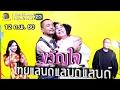ชิงร้อยชิงล้าน ว้าว ว้าว ว้าว | ขวัญใจไทยแลนด์แลนด์แลนด์ | 12 ก.พ. 60 Full Hd video