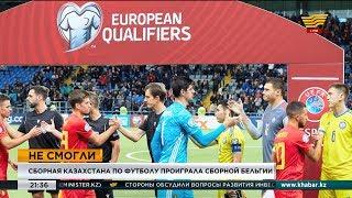 Сборная Казахстана по футболу проиграла сборной Бельгии
