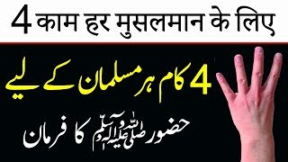 Gambar cover 4 Things Said In Hadees About Us | Beautiful And Great | Charagh Jannat