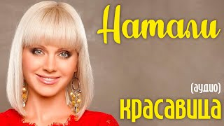 Натали - Красавица (аудио)