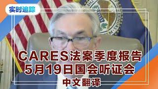 CARES法案季度报告 5月19日 国会听证会 May.19 (中文翻译)