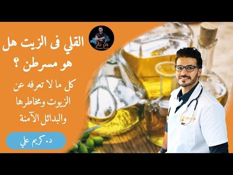 ١٢٥- زيوت التحمير والقلى/ كل مالاتعرفه عن زيوت الطهى ومخاطرها والبدائل الامنة