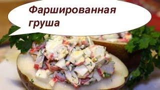 Рецепты ХОЛОДНАЯ ЗАКУСКА: Фаршированная груша. Готовим с Романом Патиным