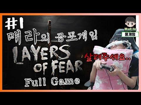 [Full Game] 공포를 모르는 남자 매라의 Layers of fear 켠김에 엔딩까지! 저는 공포를 몰ㄹ..흐에엑!! 매라의 공포게임 실황 #1