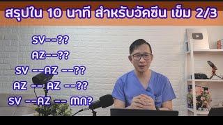 สรุปความเห็นวัคซีนเข็ม 2 , 3 ทุกวัคซีนในไทย ข้อมูลศิริราช