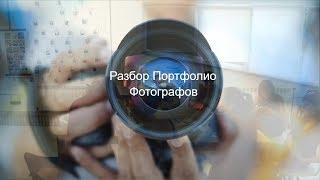 LIVE: PhotostudyMe: Разбор Фотографа (Выпуск #1)