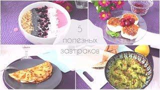5 рецептов БЫСТРЫХ ПРОСТЫХ и ПОЛЕЗНЫХ завтраков