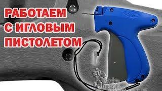 Как работает игловой этикет пистолет