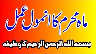 Har Musibat Se Nijaat Ka Wazifa | Bari se bari afat aur musibat se nijaat ka wazifa in urdu/hindi