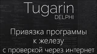 Привязка программы к железу (проверка через интернет) | Delphi Видеоуроки
