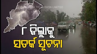 Odisha Weather Update - 8 Districts On High Alert