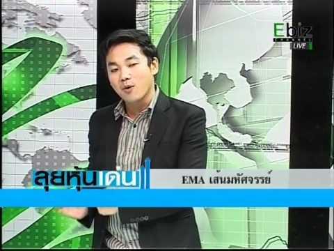 ลุยหุ้นเด่น : EMA เส้นมหัศจรรย์
