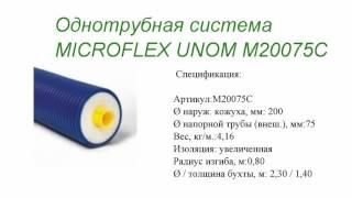 Однотрубная система MICROFLEX UNO M20075C(, 2015-09-24T11:49:58.000Z)