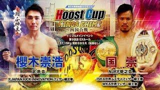 """HOOST CUP KINGS EHIME「国崇VS""""闘ふ神主""""櫻木崇浩」"""