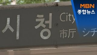 도봉 노인요양시설 12명 추가 확진…서울 지하철 시청역…