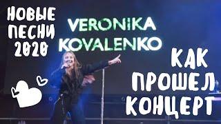 Новые песни 2020 года. Как прошел концерт Вероники Коваленко в River Mall в Киеве.