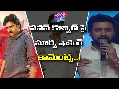 Surya Shocking Comments on Pawan Kalyan | Agnathavasi | Gang Movie | Tollywood | YOYO Cine Talkies