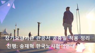 장기요양기관의 관공서 공휴일 적용 정리2020 01 1…