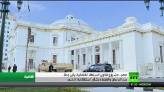 جدل بين البرلمان والقضاء بمصر