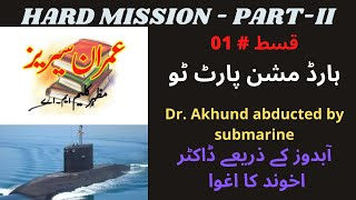 Dr. Akhund abducted by Submarine || Hard Mission Part-II | Ep 01 | Imran Series urdu novel