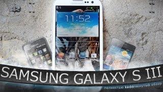 Обзор Samsung Galaxy S 3 i9300