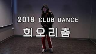 2018 남녀 클럽댄스 (club dance) 신나는 회오리춤 클럽춤 리듬타기