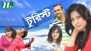 new bangla telefilm tourist moushumi shahed farah ruma directed by arun chowdhury