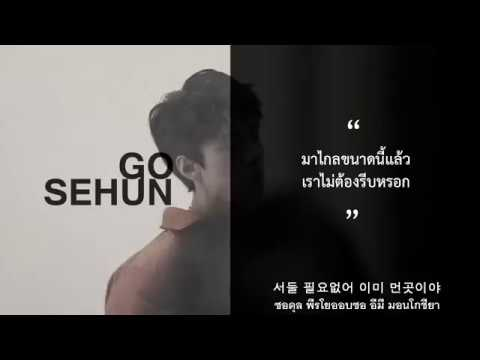 THAISUB︱Sehun(EXO) – GO