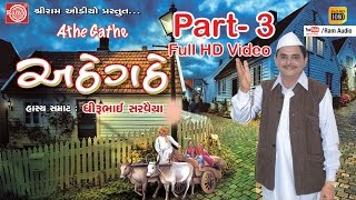 Gujarati Comedy Special 2016|| Atthe Gatthe Part-3 ||Dhirubhai Sarvaiya ||Full HD Video