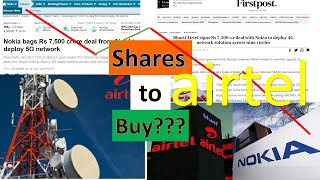 Airtel -Nokia Deal! Share BUY HOLD Sell ??Investment Opinion Nokia और Airtel के बीच करोड़ों की Deal