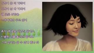 김동희 - 그대 가까이 (가사)
