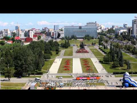 Работа в Перми. Приглашаем молодых людей для работы в 2013 году.