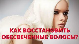 Как восстановить обесцвеченные волосы в домашних условиях