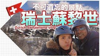 瑞士蘇黎世遊 ???????? | 推介景點| 歐洲蜜月遊| Honeymoon in Zurich Vlog