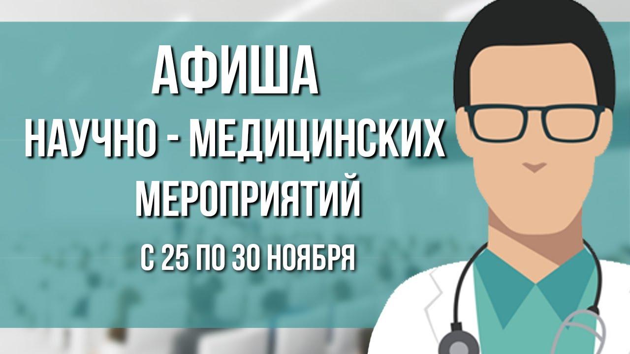 Афиша очных медицинских мероприятий с 25 по 30 ноября