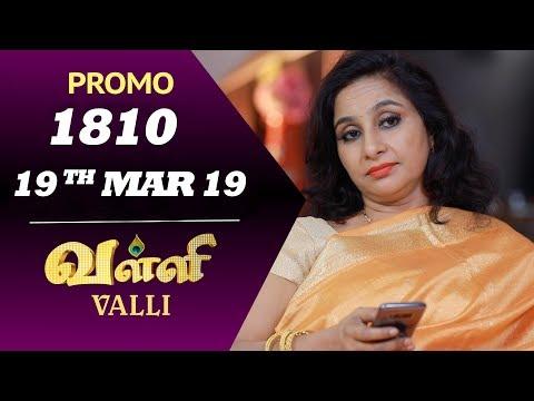 Valli Promo 19-03-2019 Sun Tv Serial Online