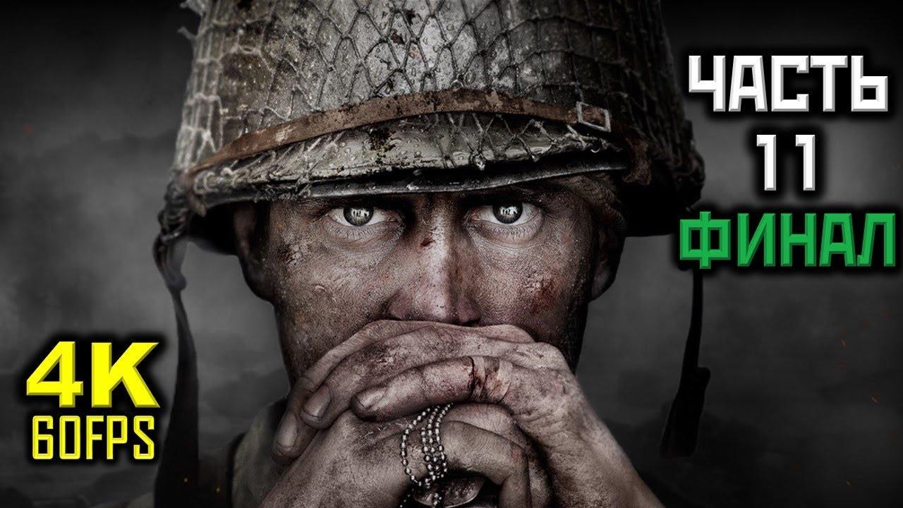 Call Of Duty: WWII, Прохождение Без Комментариев - Часть ...