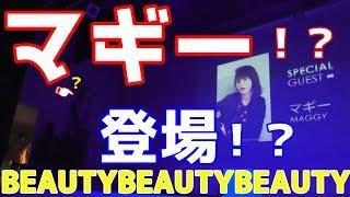 長崎市ルークプラザホテルで真珠インターナショナルが主催した「BEAUTYBEAUTYBEAUTY」 ホテルを貸し切っての大イベント! モデルのマギーがスペシャ...