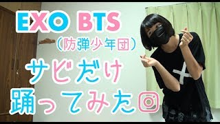 【チャリ】EXO BTS(방탄소년단) サビだけ踊ってみた