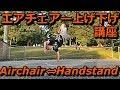 エアチェアー上げ&下げ【10分ブレイクダンス講座】how to breakdance airchair ⇔ ha…