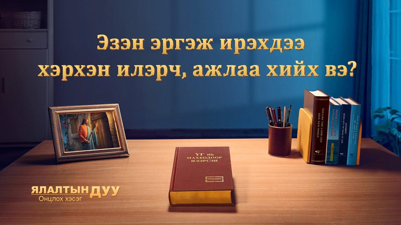 """""""Ялалтын Дуу"""" киноны хэсэг: Эзэн эргэж ирэхдээ хэрхэн илэрч, ажлаа хийх вэ? (Монгол хэлээр)"""