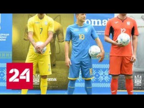 У футболистов сборной Украины новая форма с приветствием бандеровцев - Россия 24